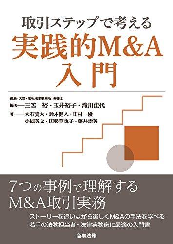 取引ステップで考える実践的M&A入門