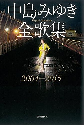 中島みゆき全歌集2004-2015