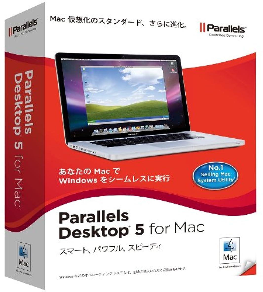フィルタ到着する応答Parallels Desktop 5.0 For Mac