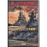 新・大日本帝国の興亡〈5〉 (歴史群像新書)
