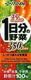 (お徳用ボックス) 1日分の野菜 200ml×24本