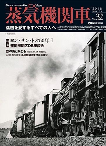 蒸気機関車EX(エクスプローラ) Vol.32【2018 Spring】 (蒸機を愛するすべての人へ)