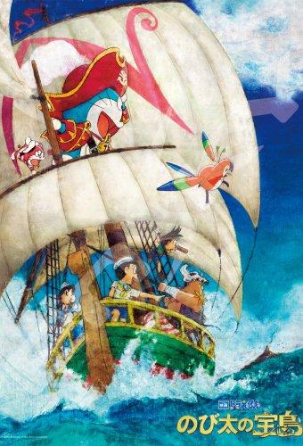300ピース ジグソーパズル 映画ドラえもん  のび太の宝島 のび太の宝島(26x38cm)