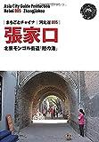 河北省005張家口 ~北京モンゴル街道「陸の港」 (まちごとチャイナ)