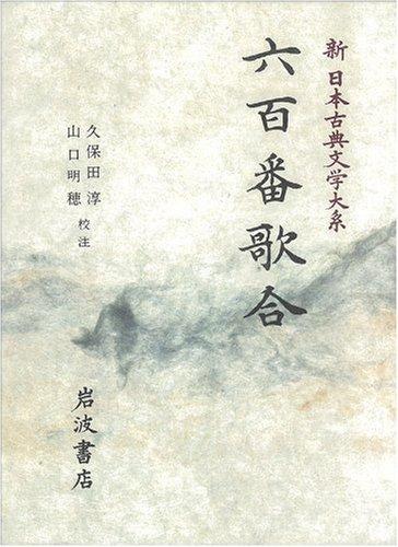 六百番歌合 (新日本古典文学大系 38)の詳細を見る
