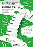 ピアノピースPP1454 五線譜のたすき / モーニング娘。'17  (ピアノソロ・ピアノ&ヴォーカル) (PIANO PIECE SERIES)