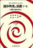 固体物理の基礎 (下・2) (物理学叢書 (49))