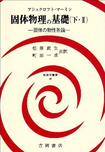 固体物理の基礎 (下・2) (物理学叢書 (49))の詳細を見る