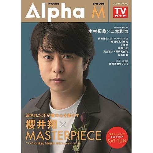 TVガイドAlpha EPISODE M