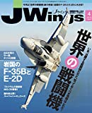 J Wings (ジェイウイング) 2017年4月号