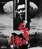 仁義なき戦い 完結篇[Blu-ray/ブルーレイ]