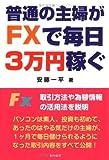 普通の主婦がFXで毎日3万円稼ぐ