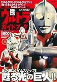 ウルトラガイドブック—初期シリーズ3作品全エピソード紹介!! (SAKURA・MOOK 65)