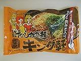 【ひまわりフーズ】 キング軒 汁なし担担麺 110g