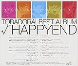 「とらドラ!」BEST ALBUM「√HAPPYEND」