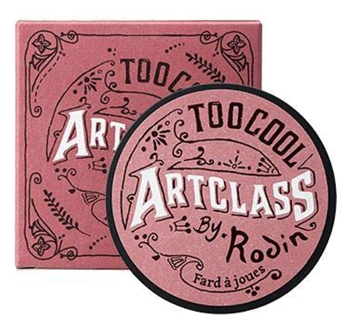 一晩レーダー遅らせるtoo cool for school Art Class Byrodin Blusher 9.5g (★NEW★ Byrodin Blusher De Rose) [並行輸入品]