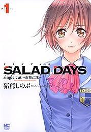 SALAD DAYS single cut~由喜と二葉~ 1 (ゴラクエッグ)