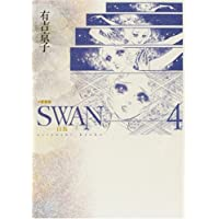 SWAN 白鳥 愛蔵版 4