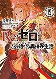 Re:ゼロから始める異世界生活 19 (MF文庫J)