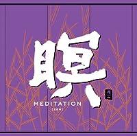 瞑III MEDITATION〔SATORI〕