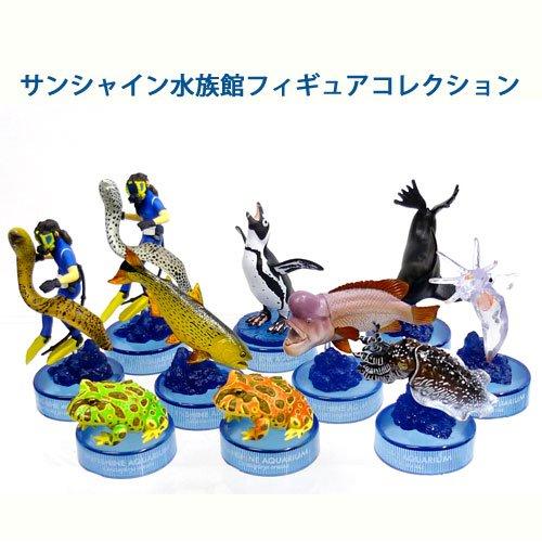 カプセル サンシャイン水族館フィギュアコレクション 全10種セット