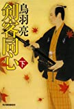 剣客同心〈下〉 (ハルキ文庫 時代小説文庫)