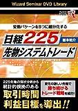 DVD 変動パターンを8つに細分化する日経225先物システムトレード (<DVD>)