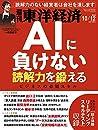 週刊東洋経済 2019年10/12号(AIに負けない読解力を鍛える)