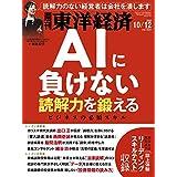 週刊東洋経済 2019年10 12号 [雑誌](AIに負けない読解力を鍛える)