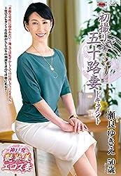 初撮り五十路妻ドキュメント 瀬良ゆきえ センタービレッジ [DVD]
