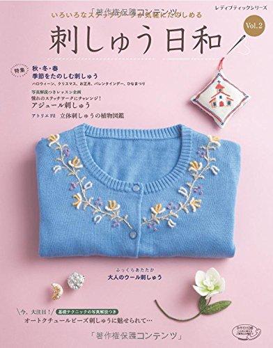 刺しゅう日和Vol.2 (レディブティックシリーズno.4509)