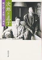 次郎と正子: 娘が語る素顔の白洲家 (新潮文庫)