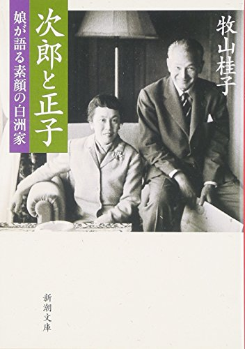 次郎と正子―娘が語る素顔の白洲家 (新潮文庫)