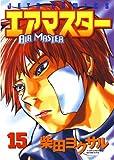 「エアマスター 15 (ジェッツコミックス)」のサムネイル画像
