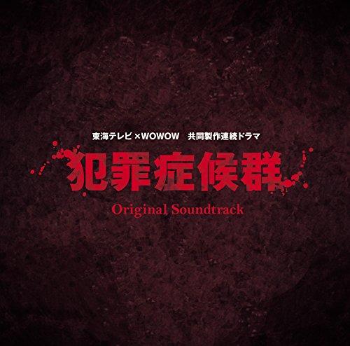 「犯罪症候群」オリジナル・サウンドトラック