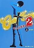 COOL boy〈2〉ワンコ王子〈上〉 (魔法のiらんど文庫)