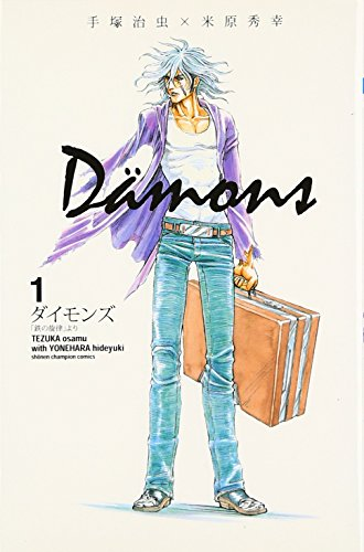 Da¨mons 1―「鉄の旋律」より (少年チャンピオン・コミックス)