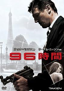 96時間 [DVD  / リーアム・ニーソン、ファムケ・ヤンセン、ピエール・モレル