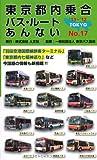 東京都内乗合バス・ルートあんない〈NO.17〉