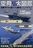 空母あるある大図鑑 (DIA Collection)
