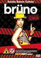 bruno 完全ノーカット豪華版 [DVD]