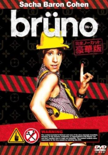 bruno 完全ノーカット豪華版 [DVD]の詳細を見る