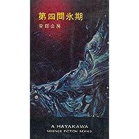 第四間氷期 (1964年) (ハヤカワSFシリーズ)