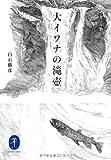 大イワナの滝壺 (ヤマケイ文庫)