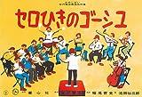 セロひきのゴーシュ (かみしばい宮沢賢治童話名作集)