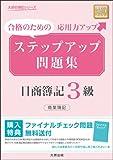 ステップアップ問題集 日商簿記3級商業簿記 (大原の簿記シリーズ)