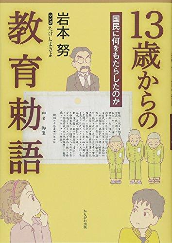 岩本勉 13歳からの教育勅語