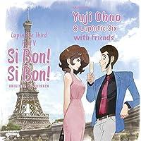 【Amazon.co.jp限定】ルパン三世 PART5 オリジナル・サウンドトラック「LUPIN THE THIRD PART V~SI BON ! SI BON !」 (テレビスペシャル第26弾放送決定記念キャンペーン特典付)