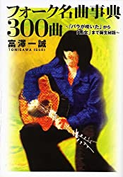 フォーク名曲事典300曲 ~「バラが咲いた」から「悪女」まで誕生秘話~