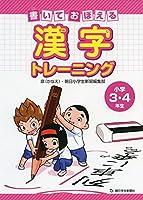 書いておぼえる漢字トレーニング 小学3・4年生 (朝日小学生新聞の人気連載)